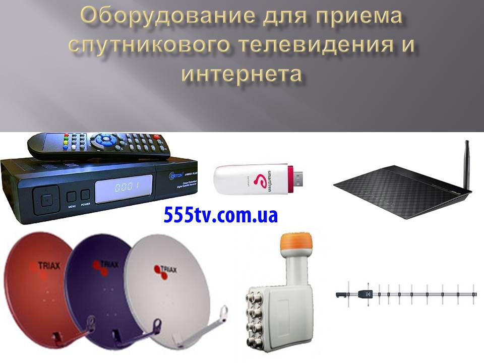 Интернет Магазин спутникового оборудования