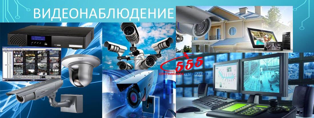 Установка виденаблюдения Киев