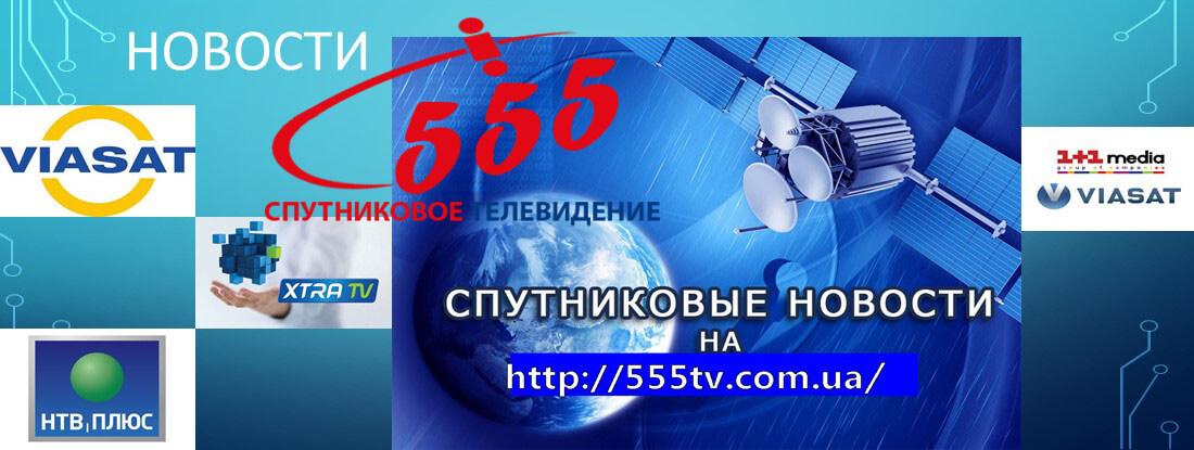 Новини супутникового ТБ