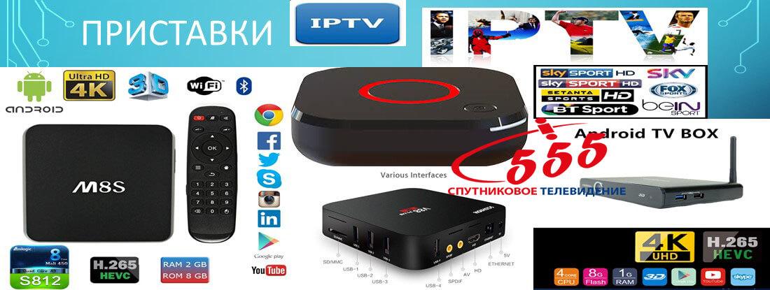 Налаштування IPTV установка IPTV Київ і Київська область