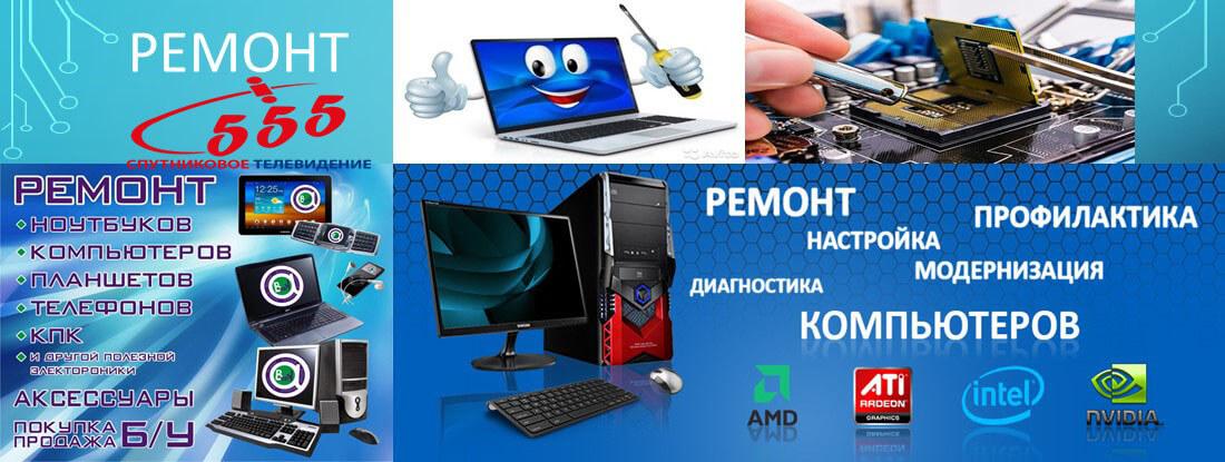 Ремонт комп'ютерів Київ