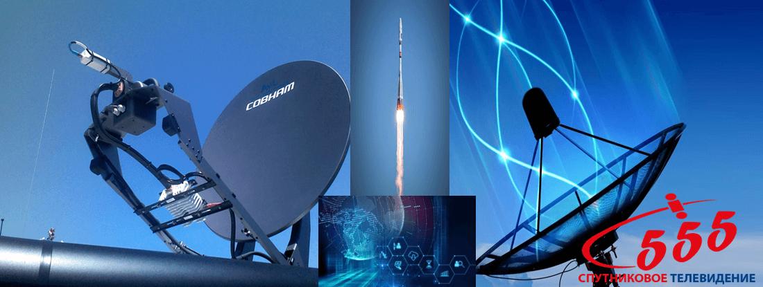 Супутниковий інтернет Київ