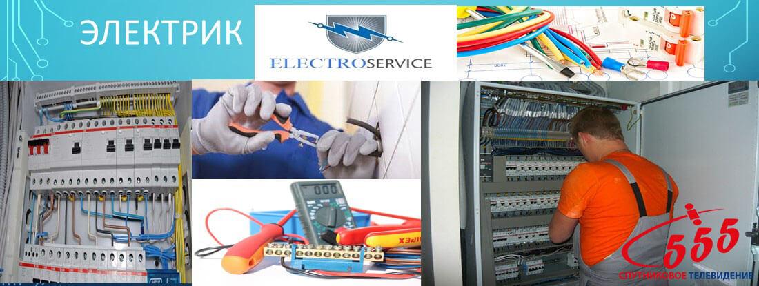 Услуги электрика Киев и киевская область