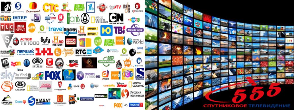 Список частот и каналов