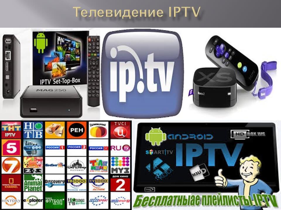 Фото IPTV Київ
