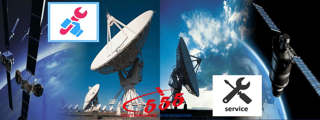 Ремонт и демонтаж спутниковых антенн