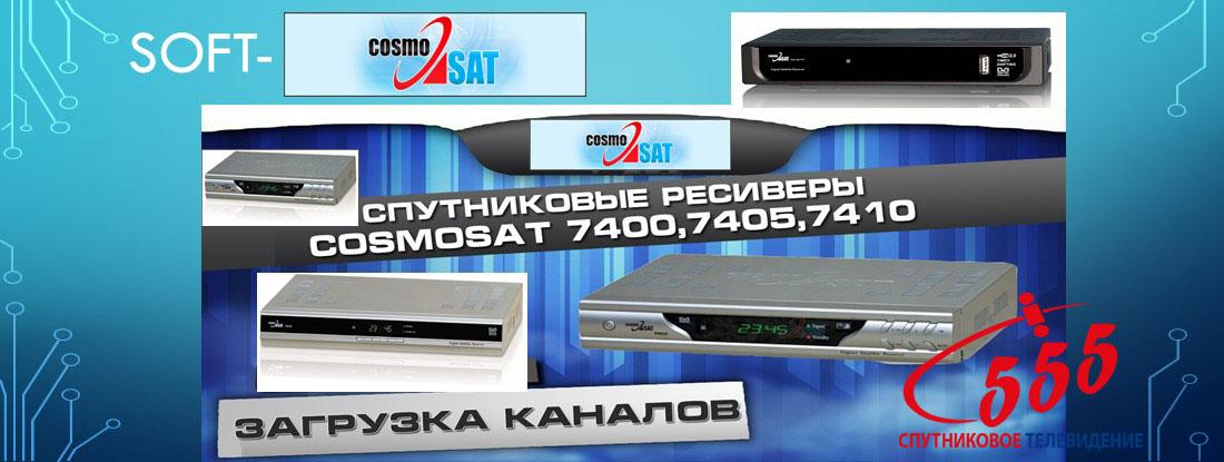 Прошивки CosmoSat