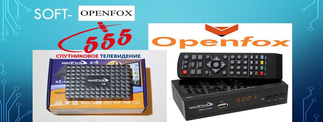 Прошивки Openfox