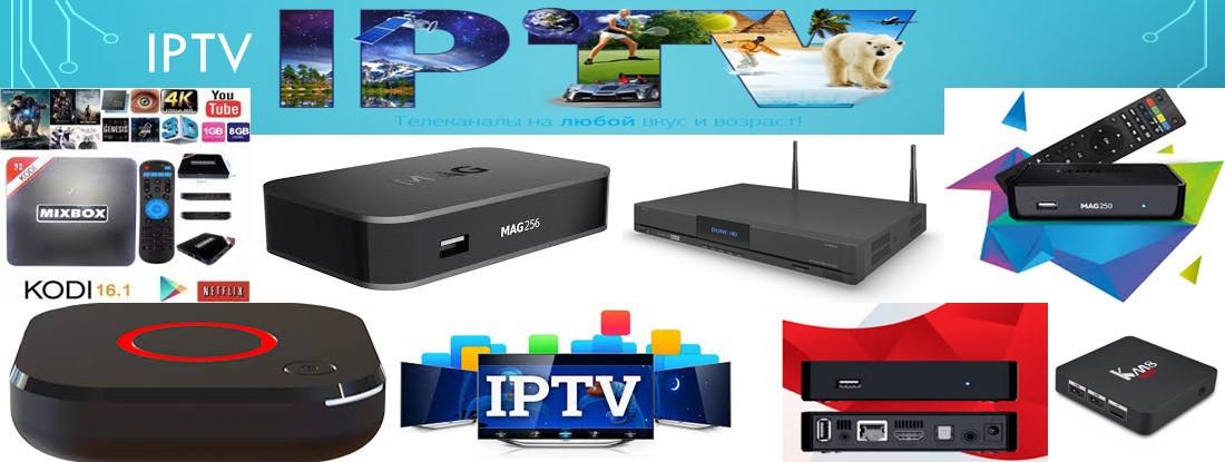 Приставки IPTV