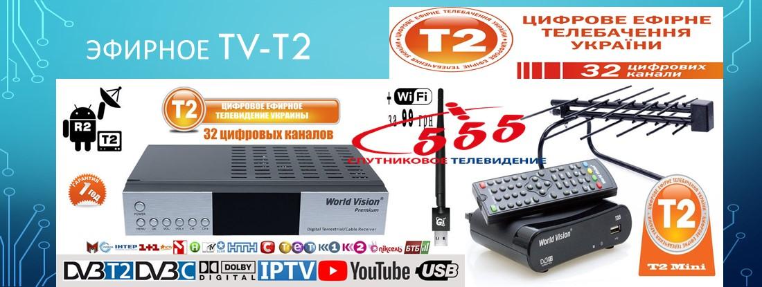 Телевидение Т2 цифровое