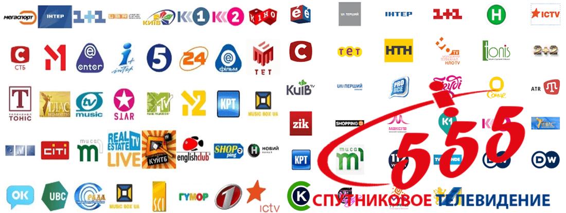 Перелік відкритих телеканалів