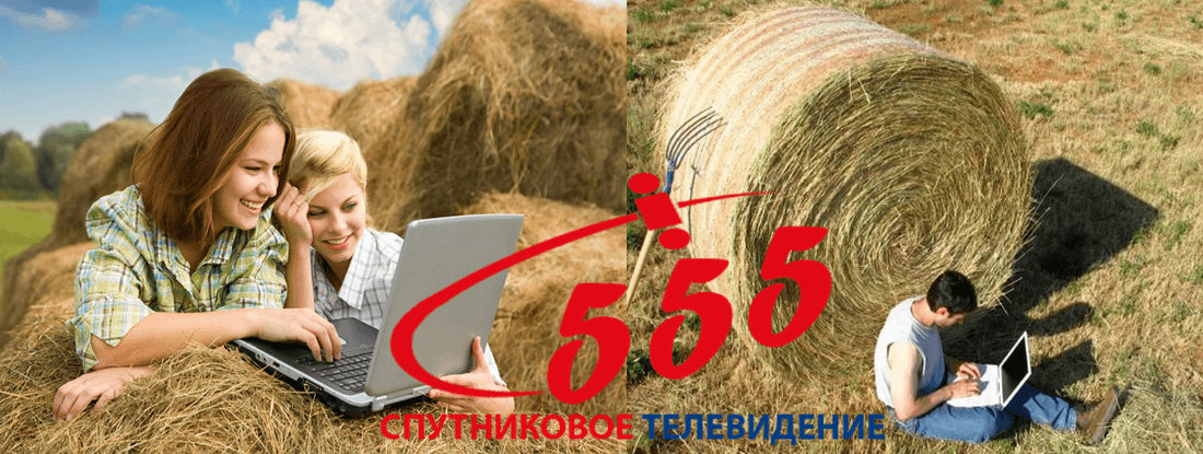Интернет в селе