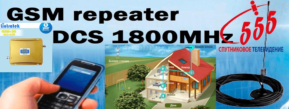 GSM Ретранслятор підсилювач мобільного зв'язку