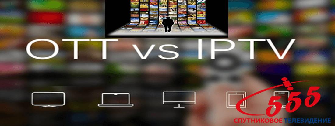 OTT і IPTV телебачення