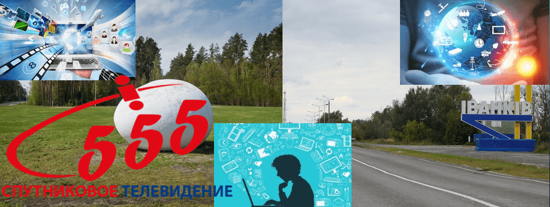 Підключення і настройка інтернету в Іванкові