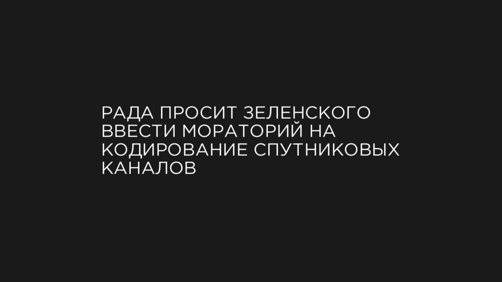 Отменят или нет кодирование спутниковых телеканалов в Украине