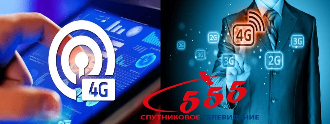 4G Інтерв Києві та Київській областінет