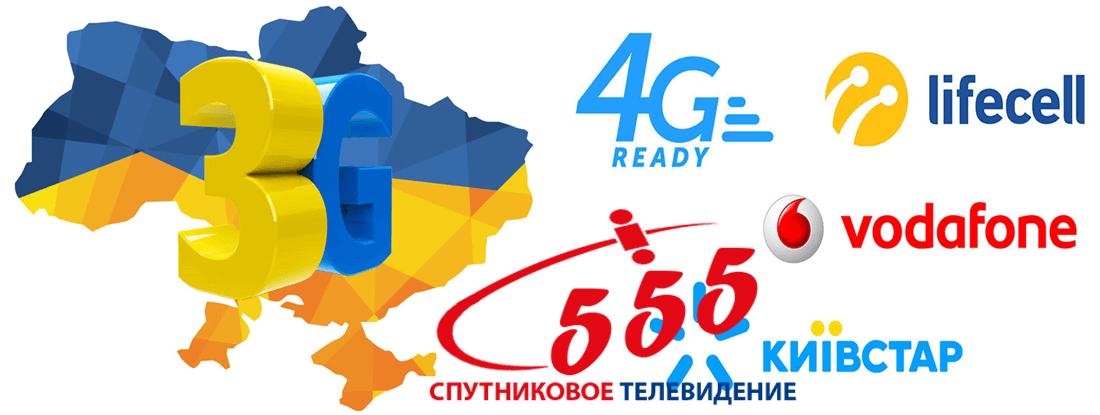 Беспроводной интернет в Украине
